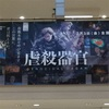 2月10日/今日観た映画