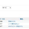 Redmine: チケット一覧の進捗率欄に値も表示する (View customize plugin)