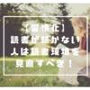 【習慣化】読書が続かない人は読書環境を見直すべき!