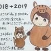 2018年の締めくくりと2019年の幕開け