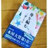 【本屋大賞】第9回大賞 『舟を編む』三浦しをん