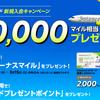 ソラシドエアカード'20/3月入会キャンペーンで大量ソラシドマイル!超得する申込手順・交換方法の全貌!