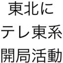 東北にテレビ東京系開局させよう!   @ドラム缶