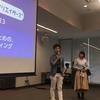 【前編】第46回 okaweb「ウェブ制作者のための、セルフブランディング」に参加したよ!