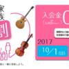 「家族割」入会金0円キャンペーン -好評受付中-