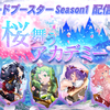 Season1 桜舞うアカデミー リコードリスト