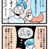 【マンガ】SF小説「三体」は腐女子でも楽しめるのか