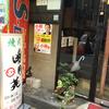 品川駅港南口の数ある焼肉店の一つ 明月苑