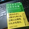「ITエンジニアに読んでほしい!技術書・ビジネス書大賞(エンジニア本大賞)」見ててなんだか読みたくなったので買ってしまったよ!