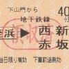 下山門から姪浜→西新・赤坂間 乗車券