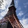 閉館前に一度は行きたい。9月閉館予定の東京タワー水族館