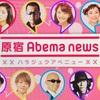 abemaTV「原宿アベニュー」に出演しました!
