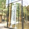 2017.07.18「海洋アライアンスシンポジウム 第12回東京大学の海研究~社会への提言~」の一部に参加しました。