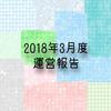 【運営報告】2018年3月の運営状況と振り返り