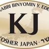 コーシャ商品とは?日本は遅れてる??世界では良く知られたコーシャマーク