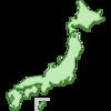 47都道府県 行ったことない場所リストを作ってみました
