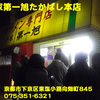 本家第一旭たかばし本店~2012年1月7杯目~