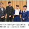 全国いじめ問題サミットへ 都城市立西中、宮崎県代表