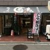 堺筋本町 最鳥