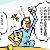 休日料理は終日リビングで ミニホットプレート3選  ポイントは「家電」選び 家事メン育成講座(日経STYLE)