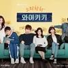 韓国ドラマ「ウラチャチャ My Love」感想 / 夢見る若者6人の奇妙で愉快な同居生活を描いた青春ラブコメディ