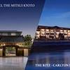 HOTEL THE MITSUI KYOTO とTHE RITZ-CARLTON KYOTOを勝手に比較してみた!@Marriott Bonvoy