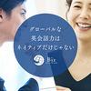 ビジネスワールドトーク 日本人講師のオンライン法人英語研修サービス 法人研修プラン問い合わせ完了