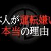 やりすぎ都市伝説~日本人が運転嫌いな本当の理由~