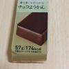 セブンイレブンのチョコようかんを食べた感想をバッチリ伝えていく