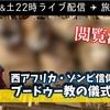 本日22時!旅トークライブは『ベナン』への旅!