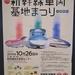 2019年10月26日の「第34回新幹線車両基地まつり」、ポスターで内容発表!でもE7系車両展示はさすがに無さそう