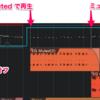 同一トラックで途中の音色変更を伴う場合のSMF作成 (Studio One)