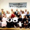 【インストラクターブログ・安森】大人のレッスン会員さによるサロンコンサートを開催いたしました♪