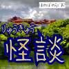 【ほのぼのらじお#25】琉球怪談 ほの怖シリーズ【NCHIGA&いっちゃん】