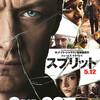 『スプリット』は純粋に楽しめるエンタメ映画だったし、狂気のマカヴォイ祭りだった!