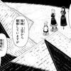 【漫画感想】怪物王女ナイトメア 第28話「児戯王女」