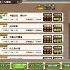 【花騎士】アプリ版で討伐をやってみたら・・・