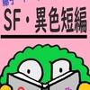 【藤子・F・不二雄の世界】~SF・異色短編~