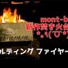 mont-bellの新作焚き火台・フォールディング ファイヤーピットをGETだぜ!