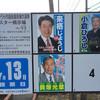 2014/07/13 かすみがうら市議会議員補欠選挙の選挙ポスター