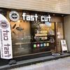 【初体験】安くて早い散髪屋「fast cut」の感想、口コミ!