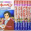 6歳年長さんからオススメ偉人伝!集英社「学習漫画」世界の伝記シリーズ