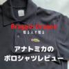 【アナトミカ】ブラギンドラゴンのポロシャツ購入レビュー【Braggin Dragon】