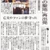 【新聞掲載】6/22朝日新聞に、新「珈琲屋ドリーム」移転開業の件掲載される【涼宮ハルヒの憂鬱】