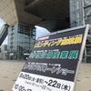 2019年エンディング産業展の写真・感想【終活カウンセラーが行ってきた】
