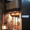 泊まれて仕事できるコワーキングスペース「コミュン渋谷」に泊まってみた