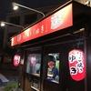 【玉造の人気たこ焼き店】「ゆき」の美味しさは大阪Best10入り?