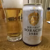 【飲みレポ】サッポロ SORACHI 1984を飲んでみました