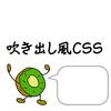 ブログに吹き出し風CSSを試してみた