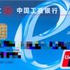 上海で銀行口座を開設!